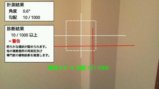 建物診断が出来る水準器「水平くん」