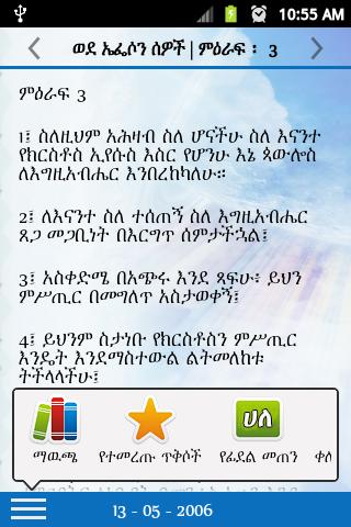 Amharic Bible + English KJV
