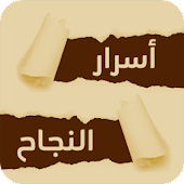 Asrar Al Najah