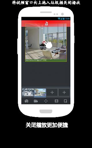 玩免費媒體與影片APP|下載iVMS-5060 V 3.3.0 app不用錢|硬是要APP