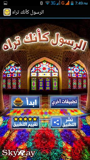 الرسول محمد ص كأنك تراه