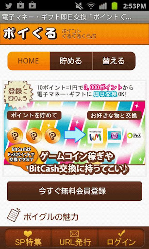 電子マネー300円から簡単GET・ポイントサイト「ポイぐる」