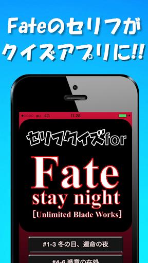セリフクイズ for Fate フェイトステイナイト