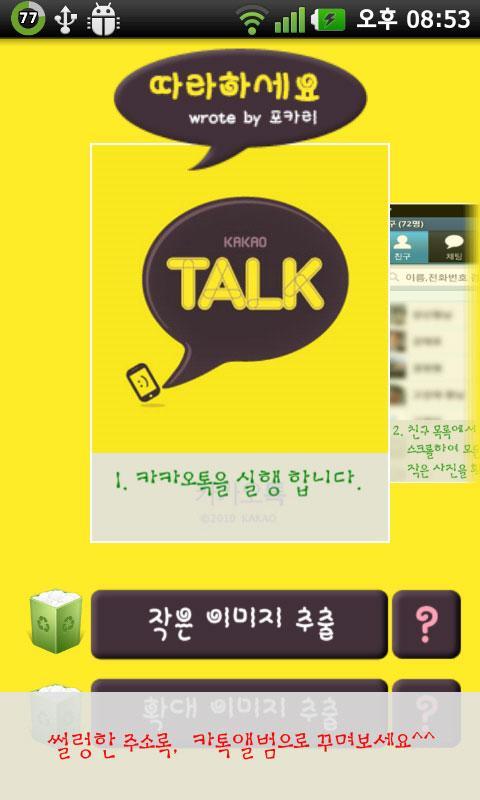 카톡앨범 ★ 사진뽑기 - screenshot