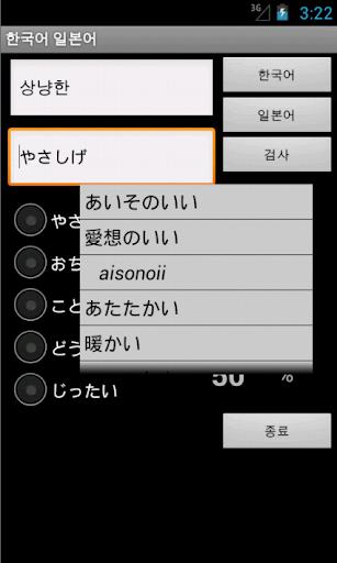 Learn Korean Japanese