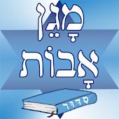 Siddour Maguen Avot - סידור