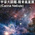 Carina Nebula (NGC 3372) icon