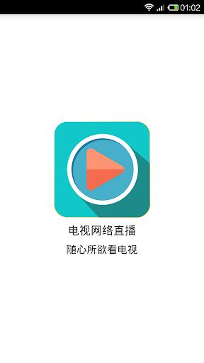 【免費媒體與影片App】电视直播-高清视频-APP點子