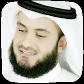 مشاري العفاسي - القرآن الكريم
