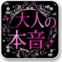 [大人の本音]cocoloni占いコレクション logo