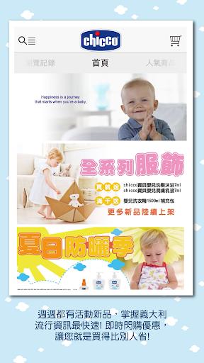 chicco 義大利嬰幼兒 用品行動購物