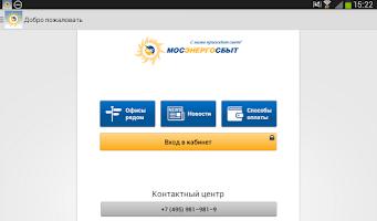 Screenshot of Мосэнергосбыт