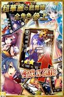 Screenshot of 戰舞姬:戰國英魂大戰