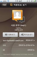 Screenshot of OfficeTalk-오피스톡