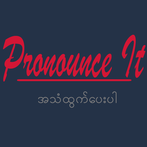 Pronounce It LOGO-APP點子