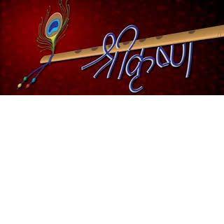 Shree Krishna - Email
