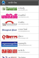 Screenshot of Thailand News