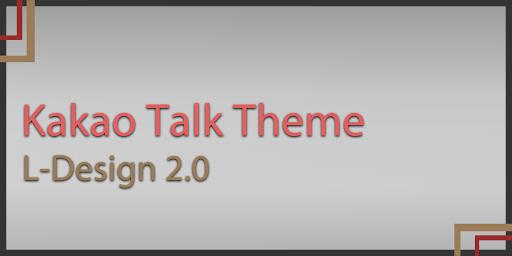 L - Design 2.0 for KAKAO