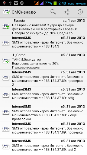 СМС не надо