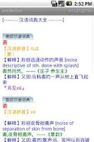 Screenshot of SeederDict