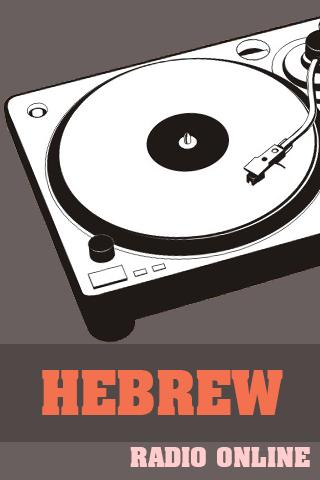 Hebrew Radio Online
