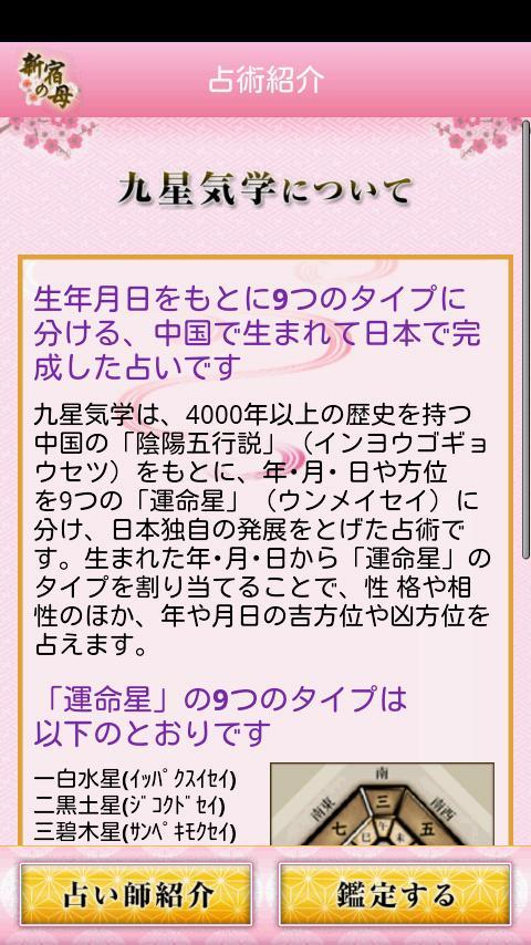新宿の母占い- screenshot