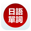 App 日語單詞天天記 apk for kindle fire