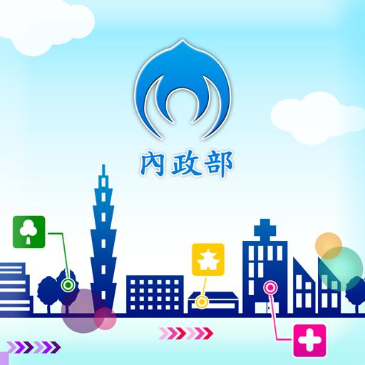 內政部便民窗口 旅遊 App LOGO-APP開箱王