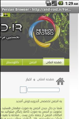 Persian Browser - screenshot