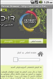 Persian Browser