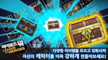 Screenshot of 히어로즈워 for Kakao