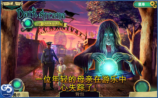 Dark Arcana: 嘉年华