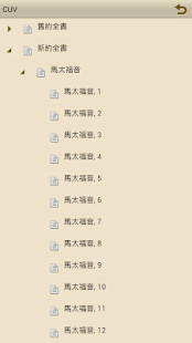 免費下載書籍APP|聖經 (Chinese-Traditional Bible) app開箱文|APP開箱王
