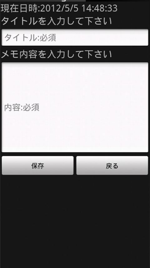 SIMPLEメモ帳- screenshot