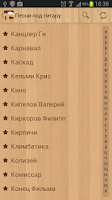 Screenshot of Песни под гитару Free