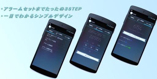 シンプル目覚ましアプリ 顔認証搭載