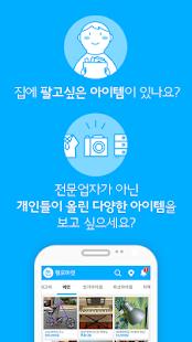헬로마켓-개인들의 직거래 중고장터 - screenshot thumbnail