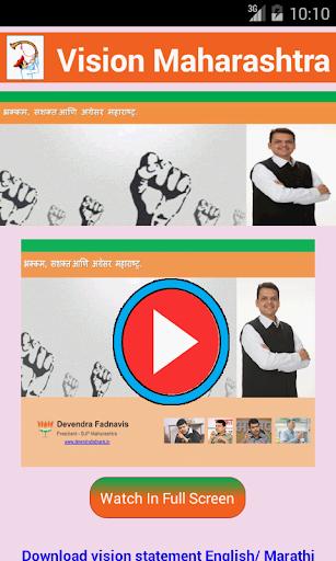 Vision Maharashtra