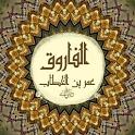 الفاروق عمر بن الخطاب icon