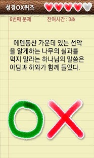 OX성경퀴즈 - OX bible qiuze - screenshot thumbnail