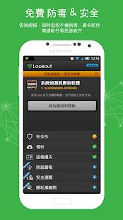 Lookout 手機安全 (防毒,防盜,定位)- screenshot thumbnail
