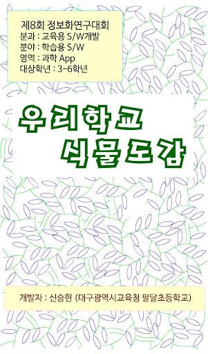 우리학교 식물도감