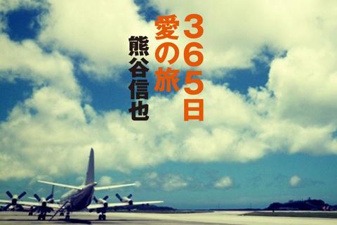 365日 愛の旅 夏編