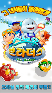 Snowbros for Kakao - screenshot thumbnail