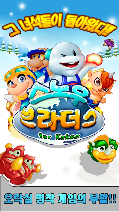 Snowbros for Kakao - screenshot