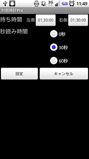 玩免費工具APP|下載対局時計Pro (音声読み上げ付き) app不用錢|硬是要APP