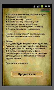 Гадание И-Цзин Книга Перемен- screenshot thumbnail