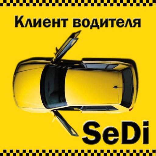 клиент водителя sedi ios