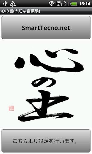 【免費個人化App】心の書(大切な言葉編)-APP點子