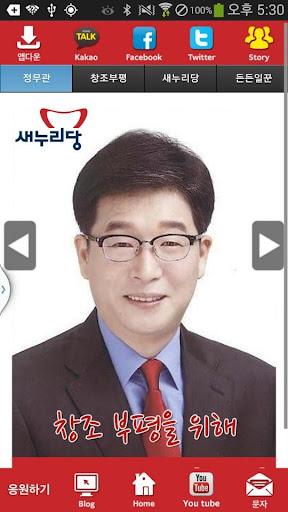 정무관 새누리당 인천 후보 공천확정자 샘플 모팜